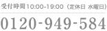 0120-949-584